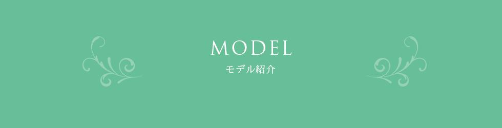 BEATエージェンシーモデル紹介